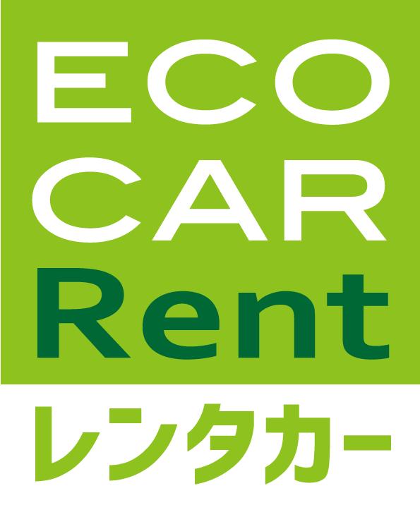エコカーレンタカー